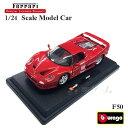 フェラーリ・F50(Ferrari effecinquanta/エッフェチンクワンタ ) 1/24 スケール ミニカー イタリア レッド ミニカー モデルカー ...