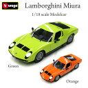 ランボルギーニ Lamborghini ミウラ MIURA 1/18 スケール ミニカー スーパーカー オレンジ グリーン 200-608 200-609【送料...