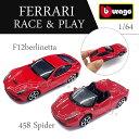 フェラーリ F12ベルリネッタ / 458スパイダー 1/64 スケール ミニカー レッド ロッソ メタリック burago 56004R 56008R ブラー...