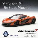 マクラーレン P1 (ボルケーノ オレンジ) 1/43 スケール ミニカー スーパーカー オートアート デザイン 56012 McLaren Racing P1