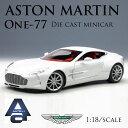 アストンマーチン ONE-77 (ホワイト) 1/18 スケール ミニカー スーパーカー オートアート デザイン シリアル 番号付き 70244