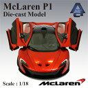 【送料無料】マクラーレン P1 (オレンジ) Volcano Orange 1/18 スケール ミニカー スーパーカー オートアート AUTOart ABS ダ...