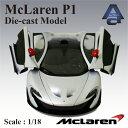 ショッピングマクラーレン 【送料無料】マクラーレン P1 (アイス・シルバー/レッド) シルバー Ice Silver 1/18 スケール ミニカー スーパーカー オートアート AUTOart ABS ダイキャスト 76023 McLaren Racing マクラレン シリアル 番号付き