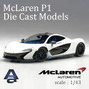 マクラーレン P1 (マット・ホワイト/ブルー) 1/18 スケール ミニカー スーパーカー オートアート デザイン 6024 McLaren Racing マ...