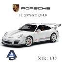 ポルシェ 911 (997) GT3RS 4.0 (ホワイト) 正規ライセンス品 ミニカー 1/18 PORSCHE オートアート ダイキャスト モデル 78147 ギフト プレゼント 車 モデルカー 自動車 おすすめ