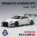 日産 ニッサン NISSAN GT-R NISMO GT3 1/18 スケール ミニカー ニスモ レーシングカー レース専用車 オートアート AUTOart ダイキャスト モデル ホワイト 81576 ギフト プレゼント【送料無料】