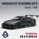 日産 ニッサン NISSAN GT-R NISMO GT3 1/18 スケール ミニカー ニスモ レーシングカー レース専用車 オートアート AUTOart ダイキャスト モデル マット ブラック 81580 ギフト プレゼント【送料無料】