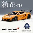 ショッピングマクラーレン マクラーレン MP4-12C GT3 プレゼンテーションカー (オレンジ) 1/18 スケール ミニカー スーパーカー オートアート デザイン 81340 McLaren Racing マクラレン 【送料無料】