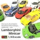 ランボルギーニ 1/43 スケール ミニカー Lamborghini スーパーカー アヴェンタドール カウンタック ムルシエラゴ ウラカン レヴェントン ディアブロ ロードスター 雑貨 イタリア 車 ブラーゴ burago 南明奈 アッキーナ おすすめ