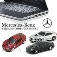 車型 マウス メルセデスベンツ 正規ライセンス品 Mercedes-Benz SL63 AMG ワイヤレス コンピューター マウス ラッピングOK【送料無料】【あす楽対応】