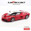 ラ フェラーリ ジュネーブ モーターショー 2013 DMR 1/18 スケール レジン製 ミニカー Ferrari スーパーカー プレミアム FE09A LaFerrari ジュネーブ レッド FE09A 【送料無料】