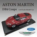 アストンマーチン Aston Martin DB9 クーペ Coupe 1/18 スケール ミニカー スーパーカー レッド WE18045R 送料無料 【あす楽対応】 南明奈 アッキーナ おすすめ