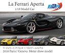 Ferrari LaFerrari Aperta 1/18 スケール ミニカー フェラーリ ラ フェラーリ アペルタ ブラックデイトナ ロッソコルサ レッド パリモーターショー2016 ミニカー モデルカー BBR Models ビービーアール 送料無料 シルバーニュルブルクリンク