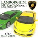 ランボルギーニ・正規ライセンス品 ミニカー 1/18 Lamborghini Huracan ウラカン スーパーカー LP610-4