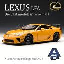 TOYOTA・LEXUS (レクサス)正規ライセンス品 ミニカー 1/18 トヨタ レクサス LFA ニュルンベルク パッケージ オレンジ オートアート ダイキャスト モデル Autoart 78836 ギフト プレゼント 車 モデルカー 自動車