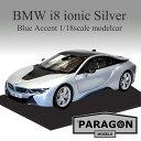 BMW i8 アイオニックシルバー/BMW i ブルーアクセント LHD 正規ライセンス品 ミニカー 1/18 ビーエムダブリュー アイエイト ダイキャスト モデル PARAGON パラゴン PA-97081