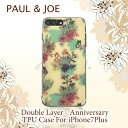 iphone7 Plus ケース 背面 5.5 inch PAUL & JOE(ポール アンド ジョー ) 公式ライセンス品 TPU ボタニカル 女性 コスメ かわいい 女性向け ギフト 【PJI7COQUEDL_ANNI】アイフォン7プラス 送料無料 ポールアンドジョー