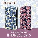 iphoneSE iPhone5s iPhone5 ケース 手帳 手帳型(ブックタイプ)4.7 inch PAUL & JOE(ポール アンド ジョー )・公式ライセンス品 ボタニカル フラワー ポピー お花 フェミニン 女性 コスメ かわいい 女性向け ギフト 【PJISEBOOK】アイフォンSE