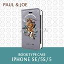 PAUL&JOE・公式ライセンス品 iPhoneSE iPhone5s iPhone5 ケース 手帳型 大人可愛いアイフォンSEケース ブックタイプ トラ タイガー 虎 寅 ユニセックス ブランド 可愛い かわいい iPhoneSEケース【PJISEBOOK】送料無料