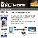 スマホの画面を大画面テレビに表示&充電 MHL-HDMI変換ケーブル 2m【USB Aタイプ オス & Micro Bタイプ オス】【AMHL-2MA】(スマホ/スマートフォン/アクセサリー/HDMI/ケーブル)