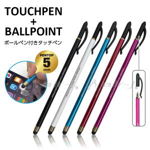 タブレット タッチペン ボールペン シリコン ブラック ホワイト