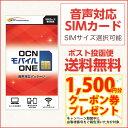 OCNモバイルONE 音声対応SIM 【 OCNモバイルONE 格安シム シムフリー MNP乗換可能 OCNモバイルONE 標準SIM マイクロSIM ナノSIM OCNモ..