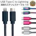 Power Delivery 対応 USB Type-C to Lightning 高品質 剛強 ケーブル Type-Cケーブル ケーブル長 1m 断線に強い ステンレスホース iPhone iPad Pro iPod スマホ タブレット 充電 ケーブル タイプC 同期 PD対応 超急速充電 6ヶ月保証
