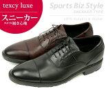 【上位タイプ】 asics アシックス商事【texcy luxe/テクシーリュクス】TU-7783(ブラック/ワイン)紳士靴【上位タイプ】02P24Oct15