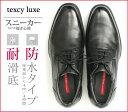 asics アシックス商事【texcy luxe/テクシーリュクス】TU-7786(ブラック)紳士靴 【上位防水タイプ】02P24Oct15