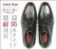 asics アシックス商事【texcy luxe/テクシーリュクス】TU-7788(ブラック)紳士靴 【上位防水タイプ】02P24Oct15