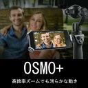即納 DJI  OSMO+ 7倍ズーム 4k カメラ付き 予備バッテリー1個サービス  出荷前点検済