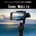 即納 DJI  OSMO Mobile  出荷前点検済 オズモ モバイル