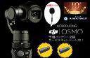 DJI  OSMO  3軸ハンドジンバル、4k カメラ付き キャンペーン 予備バッテリー2個 出荷前点検済