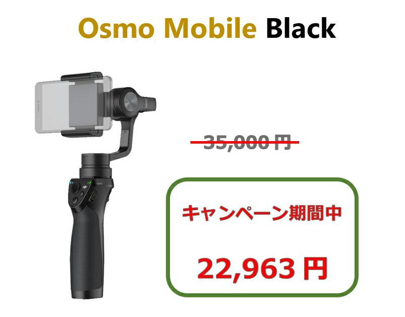 即納 DJI  OSMO Mobile 黒 ブラック 出荷前点検済