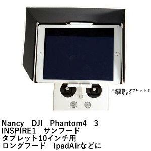 \エントリーでポイント10倍!/Nancy DJI Phantom4 3 INSPIRE1 サンフード タブレット10インチ用 ロングフード IpadAirなどに