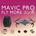 即納 DJI MAVIC PRO Mavic Fly more combo 1年間 DJI無料付帯保険付 ドローン カメラ付