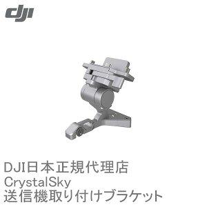 \エントリーでポイント10倍!/DJI CrystalSky No03 モニターマウントブラケット 送信機取り付けに PHANTOM4 INSPIRE