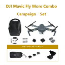 即納 DJI MAVIC PRO Mavic Fly more combo 1年間 DJI無料付帯保険付 ドローン カメラ付 モニターフード スリーブ フィルター