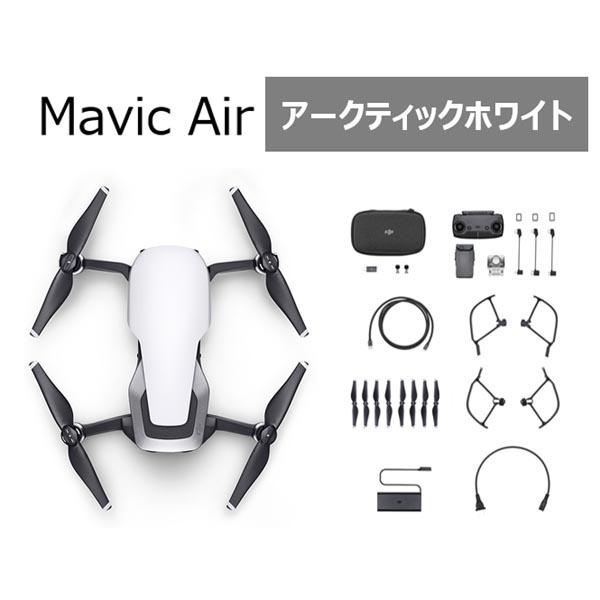 DJI MAVIC AIR (アークティックホワイト)  (1年間 DJI無料付帯保険付) ドローン カメラ付  在庫あり