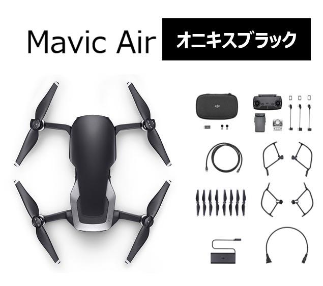 DJI MAVIC AIR (オニキスブラック)  (1年間 DJI無料付帯保険付) ドローン カメラ付  在庫あり