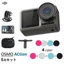 楽天AIRSTAGE\キャンペーン開催中/ DJI OSMO Action アクションカメラ 6点セット