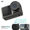 【スタートVlogキャンペーン 16144】DJI OSMO Action アクションカメラ【ミニハ...