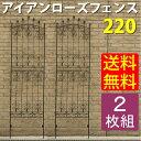 アイアンローズフェンス220(2枚組) ダークブラウン IFROSE-220-2P【送料無料/フェンス/アイアン/ガーデンフェンス/ガーデニング/枠/柵/仕切り...