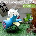 スチールガーデンオブジェシリーズ 飛行機 小【置物 置き物 オーナメント ブリキ風 ガーデンオーナメント 人形】