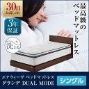 エアウィーヴ ベッドマットレス グランデ DUAL MODE シングル 厚さ35cm