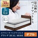 エアウィーヴ ベッドマットレス グランデ DUAL MODE ダブル 厚さ35cm マットレス 高反発 洗える 高反発マットレス