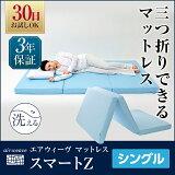 エアウィーヴ マットレス スマートZ 厚さ9cm シングル airweave/マットレス/布団/マット/敷きパッド/寝具/ベッド/パッド/快眠/水洗い/蒸れない