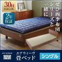 エアウィーヴ 畳ベッド シングル ベッドフレーム...