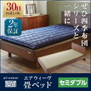 エアウィーヴ 畳ベッド セミダブル airweave ベッド...
