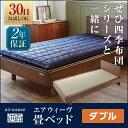 エアウィーヴ 畳ベッド ダブル airweave ベッドフレ...